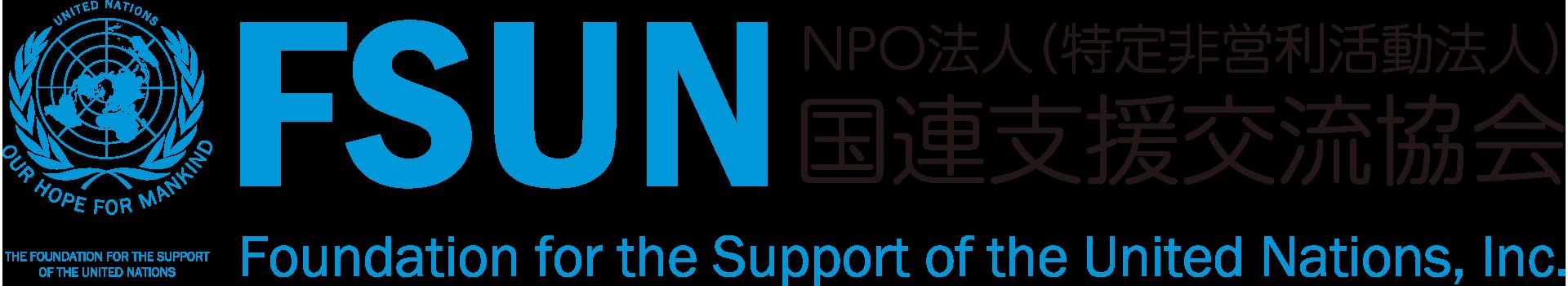 FSUN/特定非営利活動法人 国連支援交流協会(公式)ホームページ