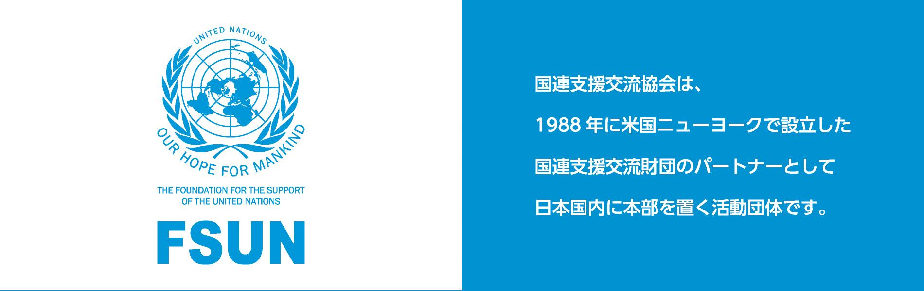 国連支援交流協会は、1988年に米国ニューヨークで創立した国連支援交流財団の日本国内の活動主体であり、唯一の公式パートナーです。