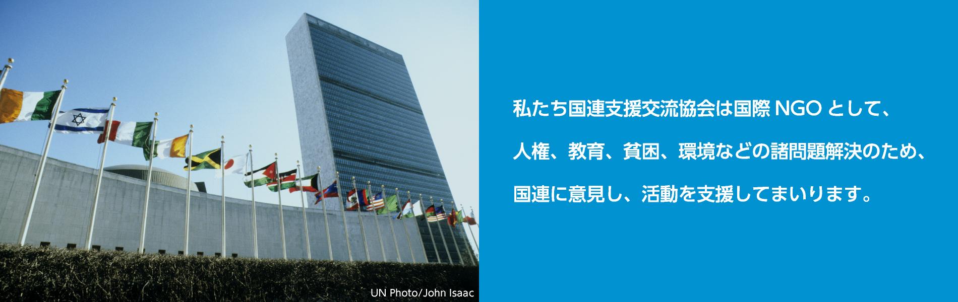 私たち国連支援交流協会は国際NGOとして、人権、教育、貧困、環境などの諸問題解決のため、国連に意見し、支援してまいります。